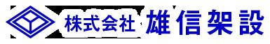 鳶・仮設足場工事は東京都八王子市の株式会社雄信架設へ。ただいま求人募集中。